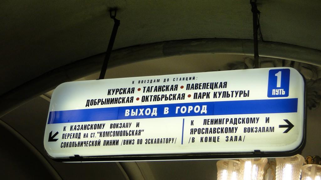 Schild in Moskauer Metro